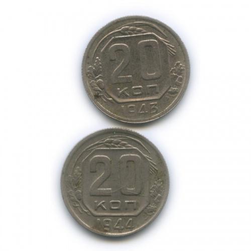 Набор монет 20 копеек 1943, 1944 (СССР)