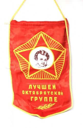 Вымпел «Лучшей октябрятской группе» (СССР)