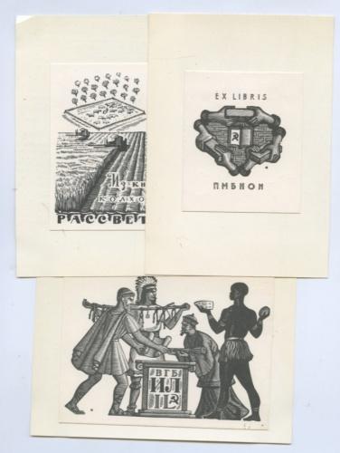 Набор экслибрисов (до1950 года, Гершон Кравцов) (СССР)