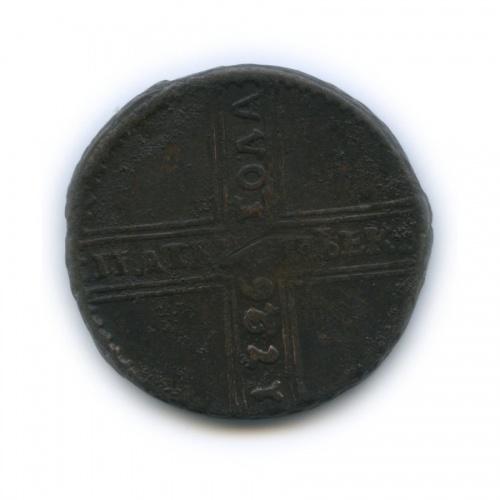 5 копеек («крестовые») 1726 года НД (Российская Империя)