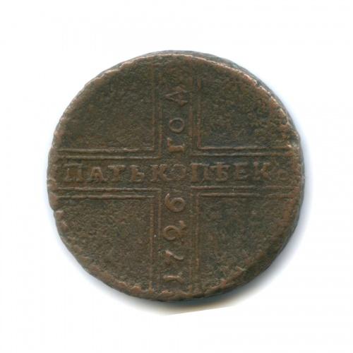5 копеек («крестовые») 1726 года МД (Российская Империя)