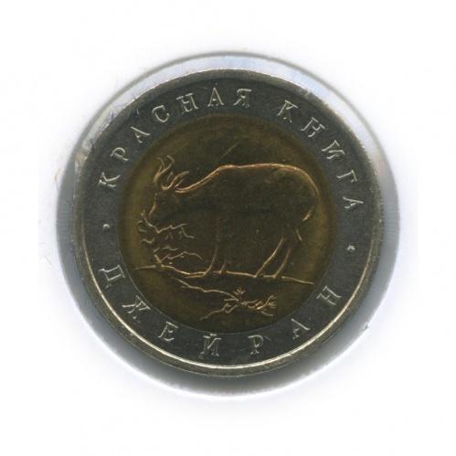 50 рублей — Красная книга - Джейран (Газель), вхолдере 1994 года (Россия)