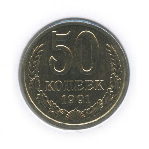 50 копеек (вхолдере) 1991 года Л (СССР)