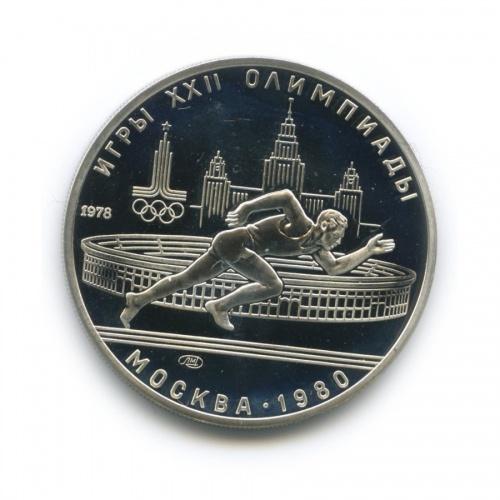 5 рублей — XXII летние Олимпийские Игры, Москва 1980 - Бег 1978 года ЛМД (СССР)