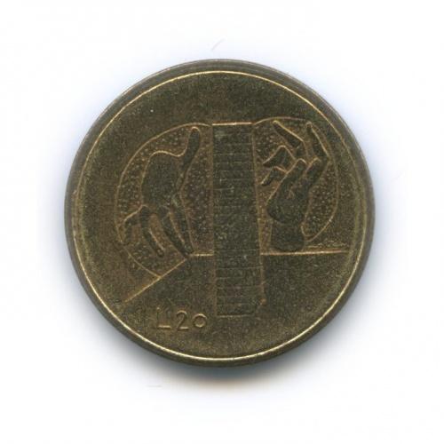 20 лир - Республика 1976 года (Сан-Марино)
