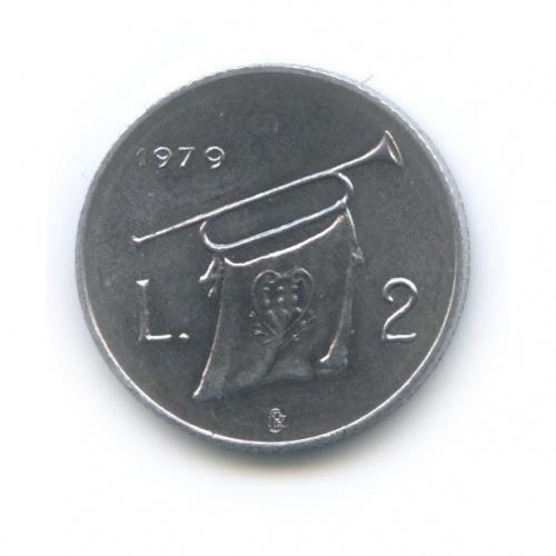 2 лиры - Институциональные органы государства 1979 года (Сан-Марино)