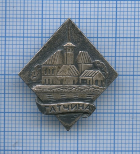 Значок «Гатчина» (СССР)
