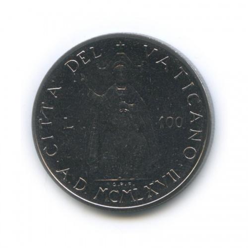 100 лир 1967 года (Ватикан)
