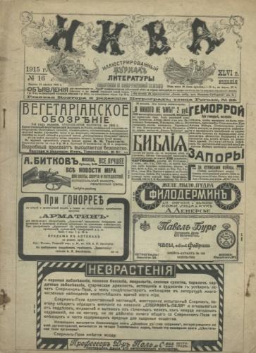 Журнал «Нива», выпуск №16 (24 стр.) 1915 года (Российская Империя)