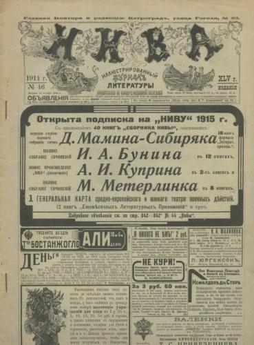 Журнал «Нива», выпуск №46 (24 стр.) 1914 года (Российская Империя)