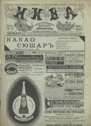 Журнал «Нива», выпуск №18 (30 стр.) 1913 года (Российская Империя)