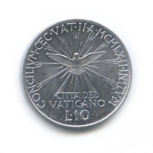 10 лир - Консилиум 1962 года (Ватикан)