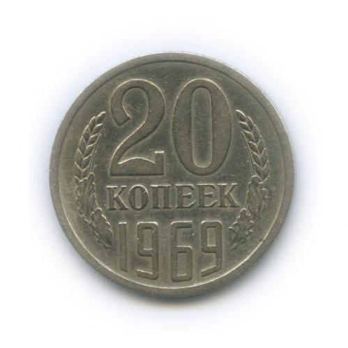 20 копеек 1969 года (СССР)