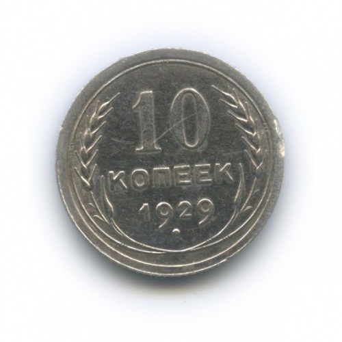 10 копеек 1929 года (СССР)