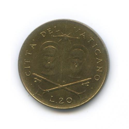 20 лир - Святые Петр и Павел 1967 года (Ватикан)