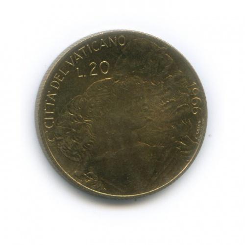 20 лир - Ложное искушение 1966 года (Ватикан)