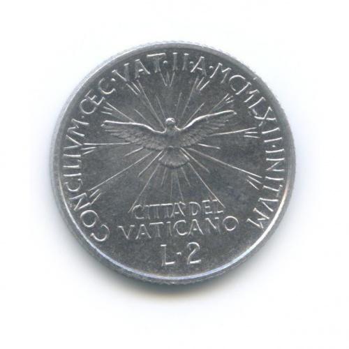 2 лиры - Консилиум 1962 года (Ватикан)