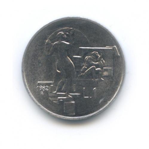 1 лира - Социальные достижения 1982 года (Сан-Марино)