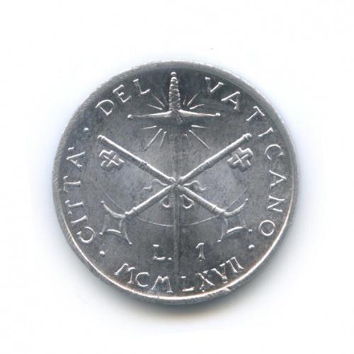 1 лира 1967 года (Ватикан)