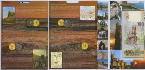Набор монет 10 рублей сбанкнотой вальбоме «100 достопримечательностей крыма» (цветная эмаль) 2014 года (Россия)