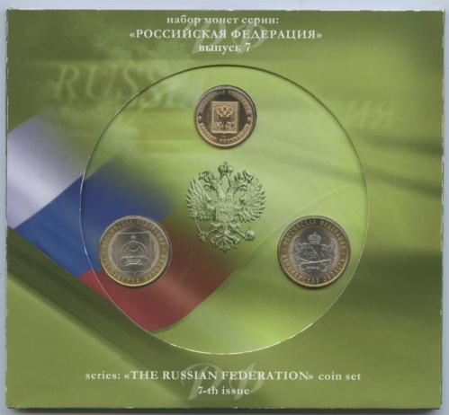 Набор монет 10 рублей - Российская Федерация - Республики иобласти (сжетоном) 2011 года СПМД (Россия)