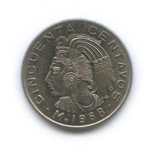 50 сентаво 1968 года (Мексика)