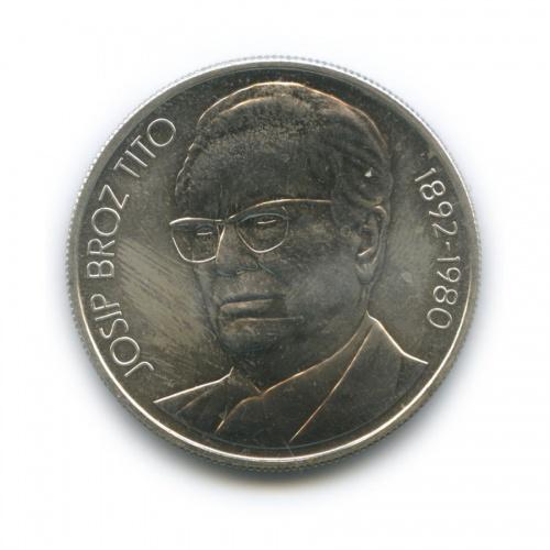 1000 динаров - Иосип Броз Тито 1980 года (Югославия)