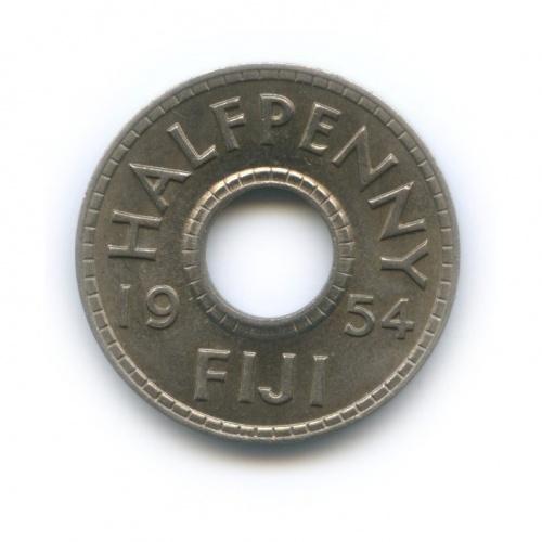 1/2 пенни 1954 года (Фиджи)