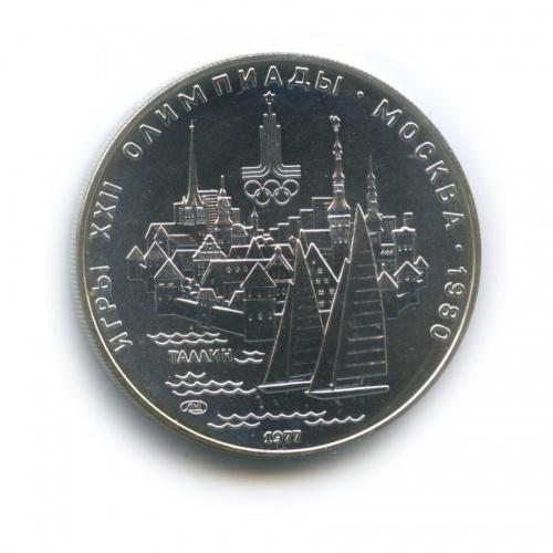 5 рублей — XXII летние Олимпийские Игры, Москва 1980 - Таллин 1977 года ЛМД (СССР)