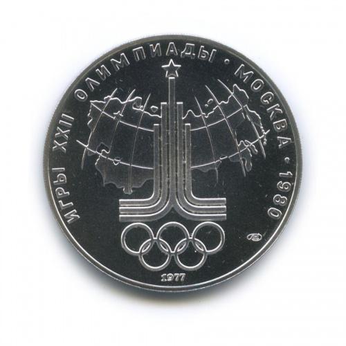 10 рублей — XXII летние Олимпийские Игры, Москва 1980 - Карта СССР 1977 года ЛМД (СССР)