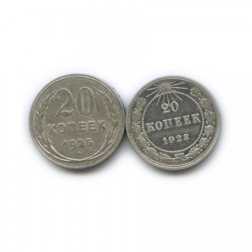 Набор монет 20 копеек 1923, 1925 (СССР)
