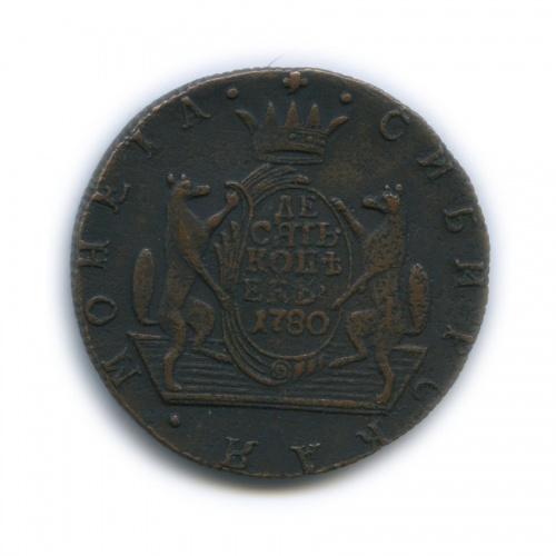 10 копеек 1780 года КМ (Российская Империя)