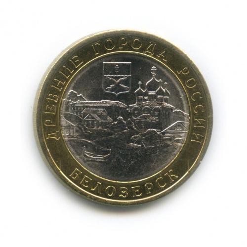 10 рублей — Древние города России - Белозерск 2012 года (Россия)