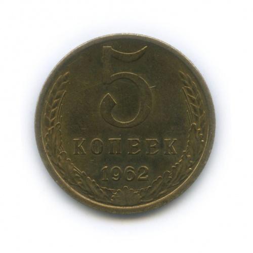 5 копеек (вхолдере) 1962 года (СССР)