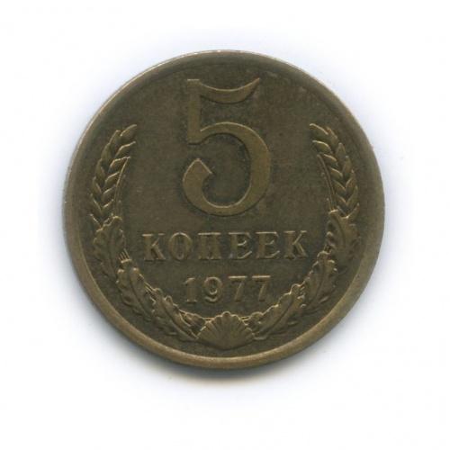 5 копеек (вхолдере) 1977 года (СССР)