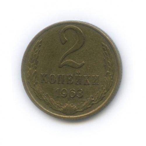 2 копейки (в холдере) 1963 года (СССР)