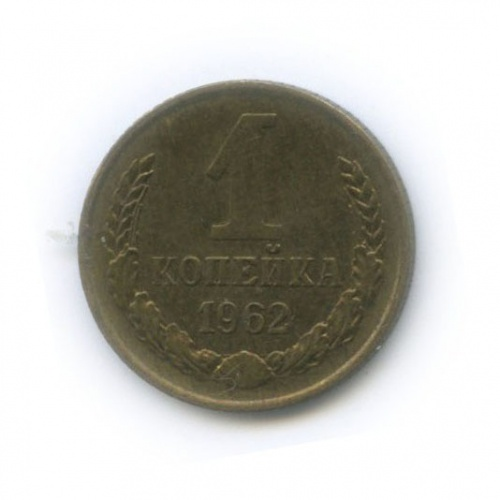 1 копейка (вхолдере) 1962 года (СССР)