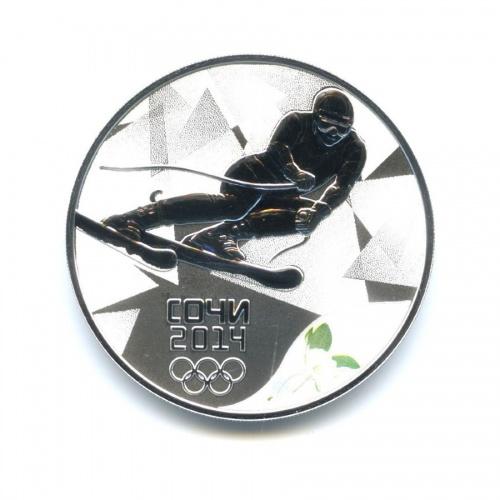 3 рубля — XXII зимние Олимпийские Игры, Сочи 2014 - Горные лыжи, с сертификатом подлинности 2014 года (Россия)