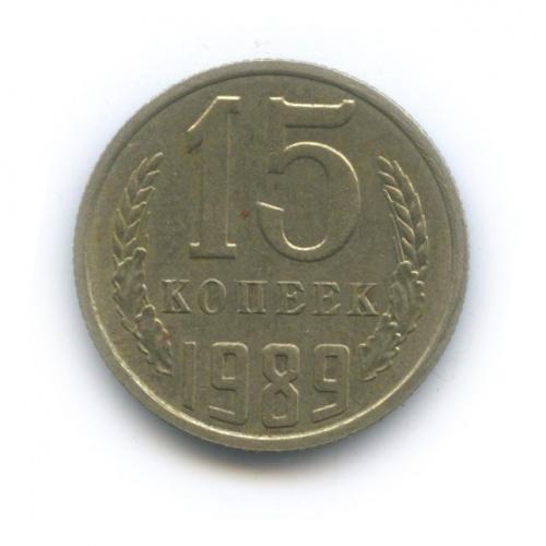 15 копеек (брак солнечных лучей) 1989 года (СССР)