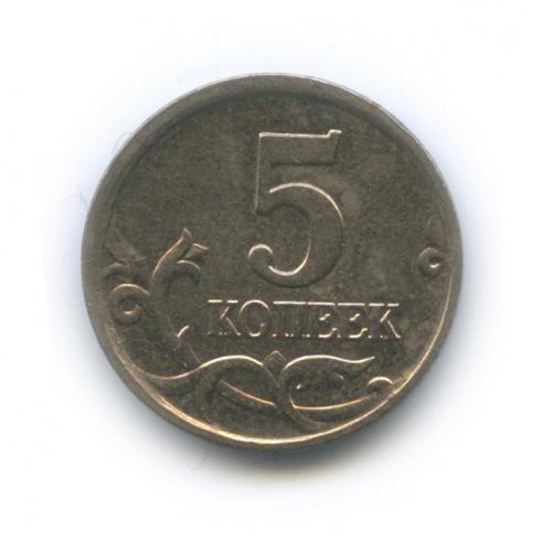 5 копеек (брак - смещение с2-х сторон) 2005 года M (Россия)