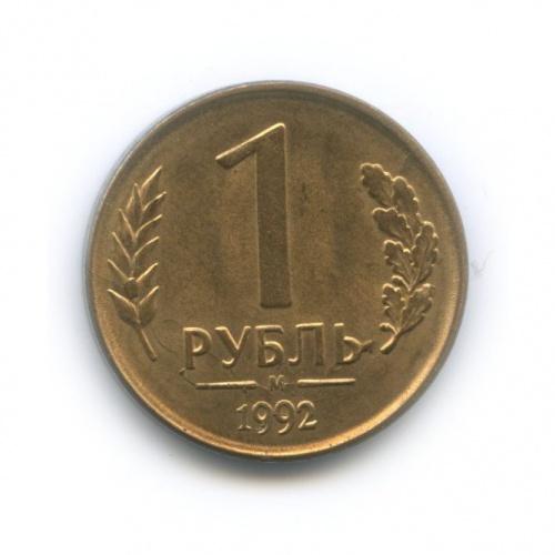 1 рубль (брак - раскол штемпеля) 1992 года М (Россия)