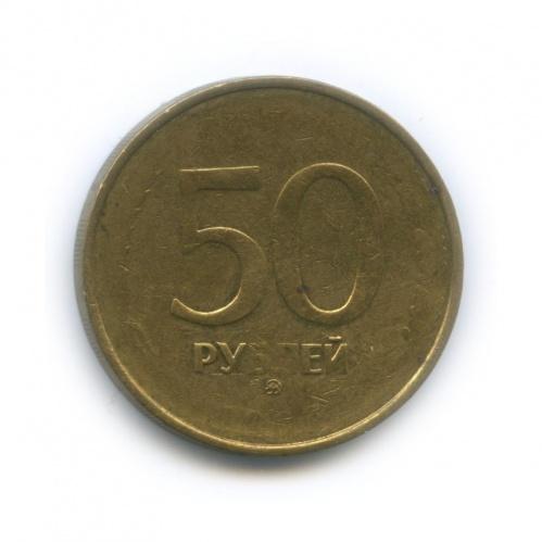 50 рублей (брак - непрочекан) 1993 года ММД (Россия)