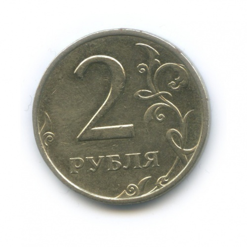 2 рубля (брак - непрочекан) (Россия)