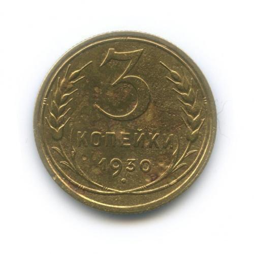 3 копейки (шт. 20 коп) 1930 года (СССР)