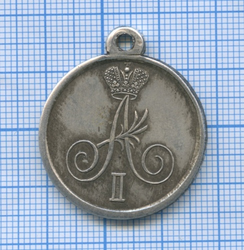 Медаль «Запереход нашведский берег» (копия)