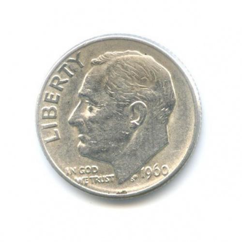 10 центов (дайм) 1960 года D (США)