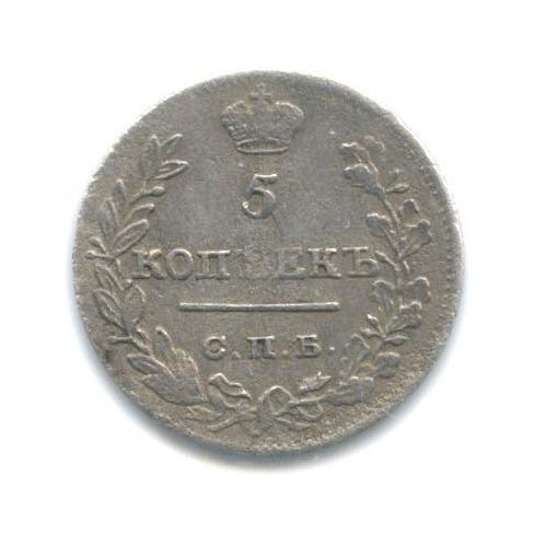 5 копеек (в холдере) 1822 года СПБ ПД (Российская Империя)