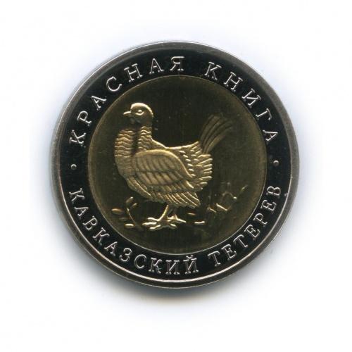 Жетон «50 рублей - Красная книга - Кавказский тетерев» (копия) (Россия)
