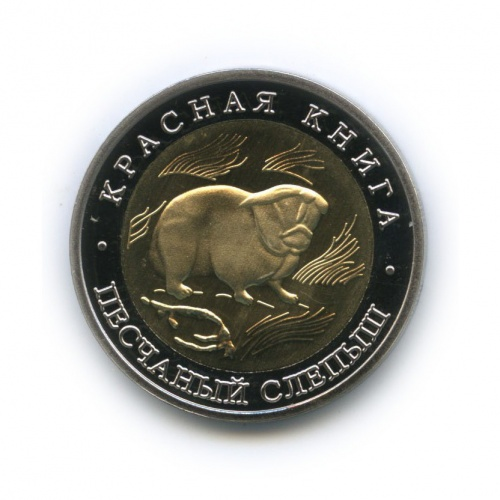 Жетон «50 рублей - Красная книга - Песчаный слепыш» (копия) (Россия)