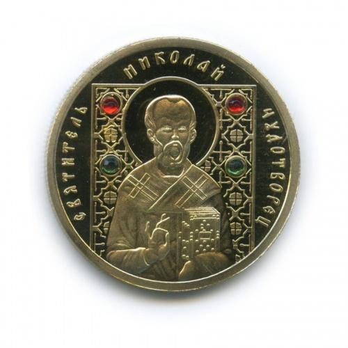 Жетон «Святитель Николай Чудотворец»